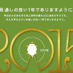2015年の抱負「価値提供の年にする」