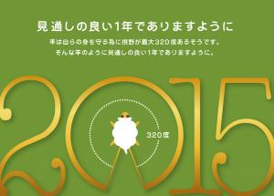 nengajou2015b